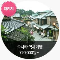오사카 역사기행