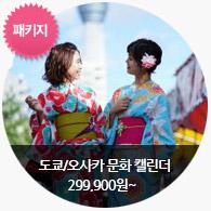 도쿄/오사카 문화 캘린더