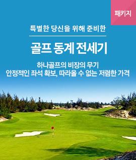 골프 동계 전세기 P12166