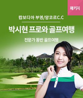 박시현 캄보디아 골프