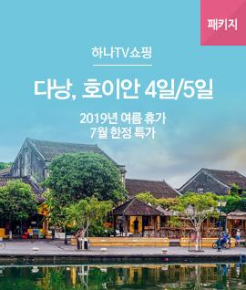 [고정]하나TV쇼핑 P16603