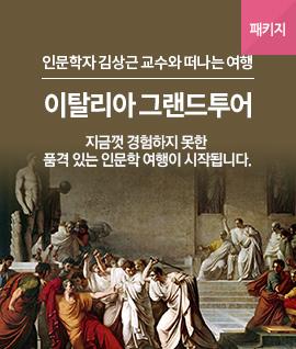 김상근  인문학여행 P16741