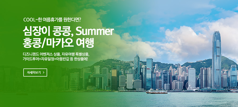 홍콩 마카오 여름프로모션 P13083