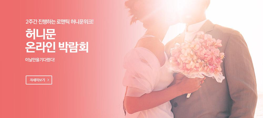 온라인 허니문 박람회