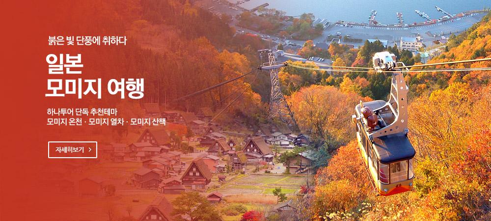 일본 가을 모미지여행