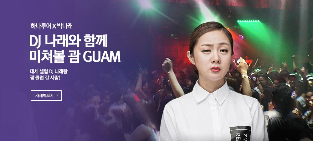 (테마) 박나래 DJ 괌