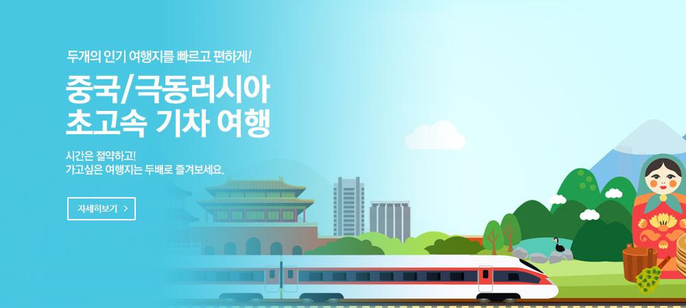 중국 초고속 기차여행