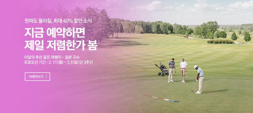 봄 골프 통합
