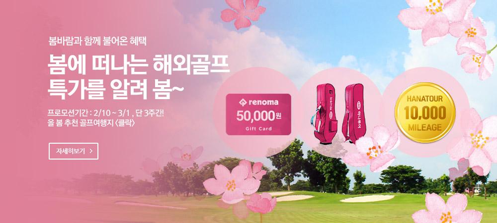골프 봄 통합 프로모션으로 수정 (P16932)