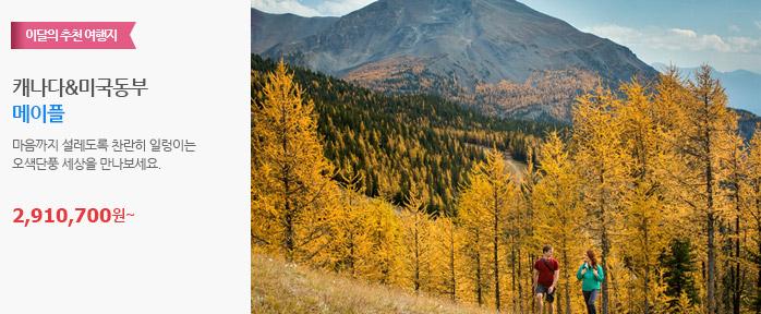 가을 캐나다/미동부