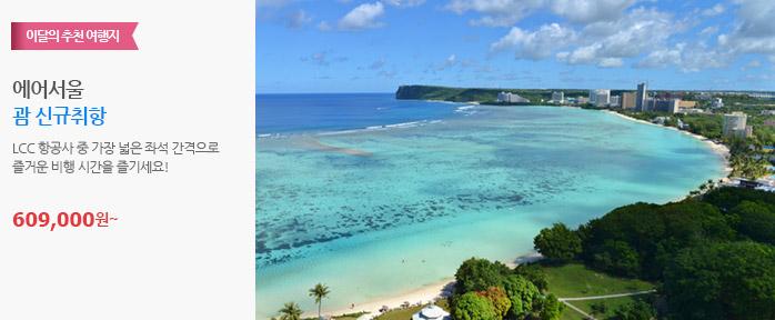 에어서울 괌 신규취항