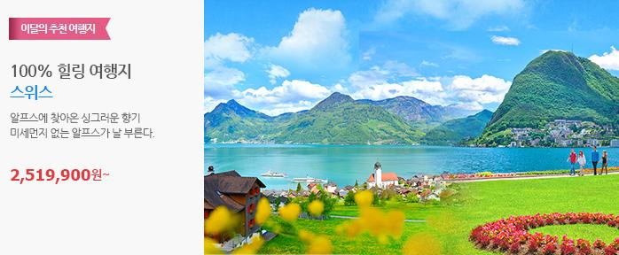 스위스 힐링여행